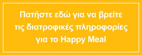 happy-meal-click-gr